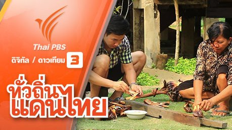 ทั่วถิ่นแดนไทย - รู้กิน รู้อยู่ รู้ใช้ บ้านคลองยายดำ จ.จันทบุรี