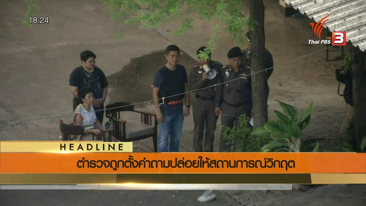 ข่าวค่ำ มิติใหม่ทั่วไทย - ประเด็นข่าว (20 พ.ค. 59)
