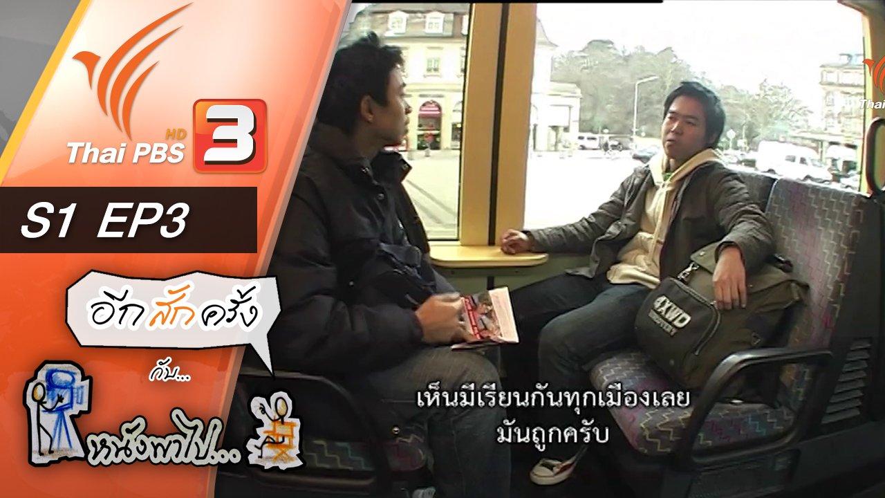 หนังพาไป - S1 EP 3 : เมือง Karlsruhe เมืองมหาวิทยาลัยอันแสนเงียบสงบ กับชีวิตนักศึกษาไทยในต่างแดน ( 1 )