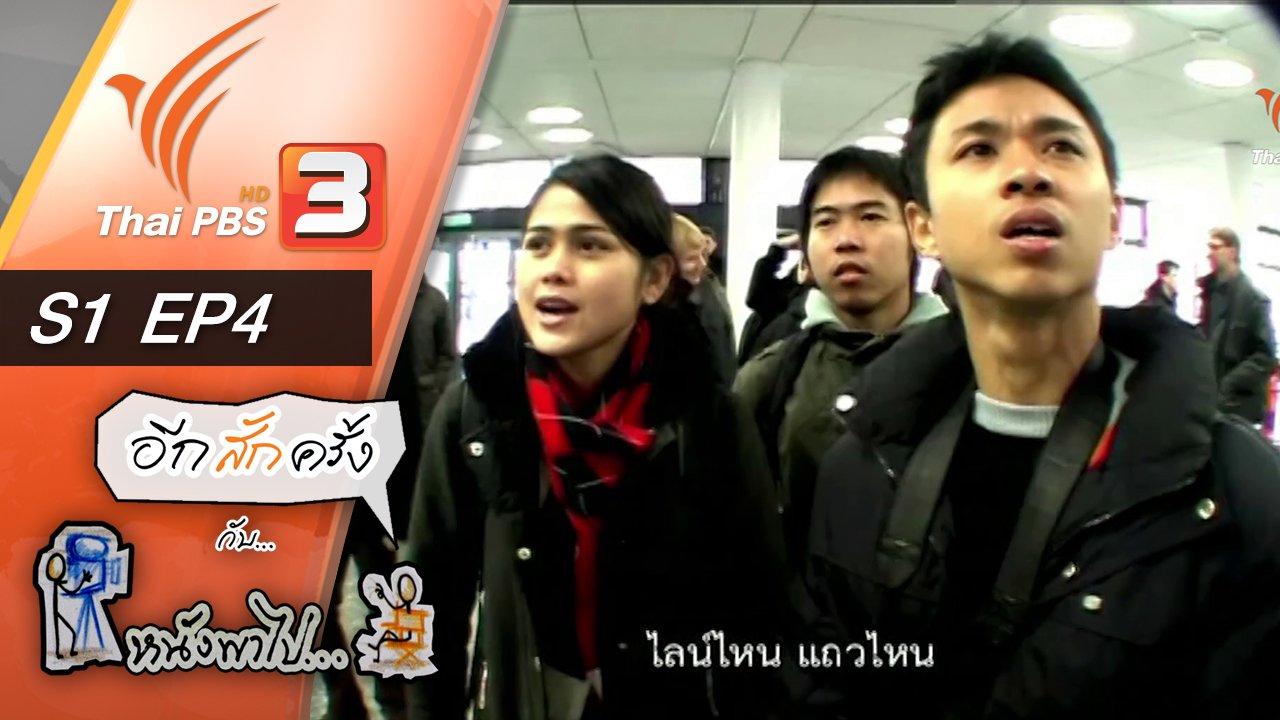 หนังพาไป - S1 EP 4 : Karlsruhe เมืองมหาวิทยาลัยอันแสนเงียบสงบ กับชีวิตนักศึกษาไทยในต่างแดน ( 2 )
