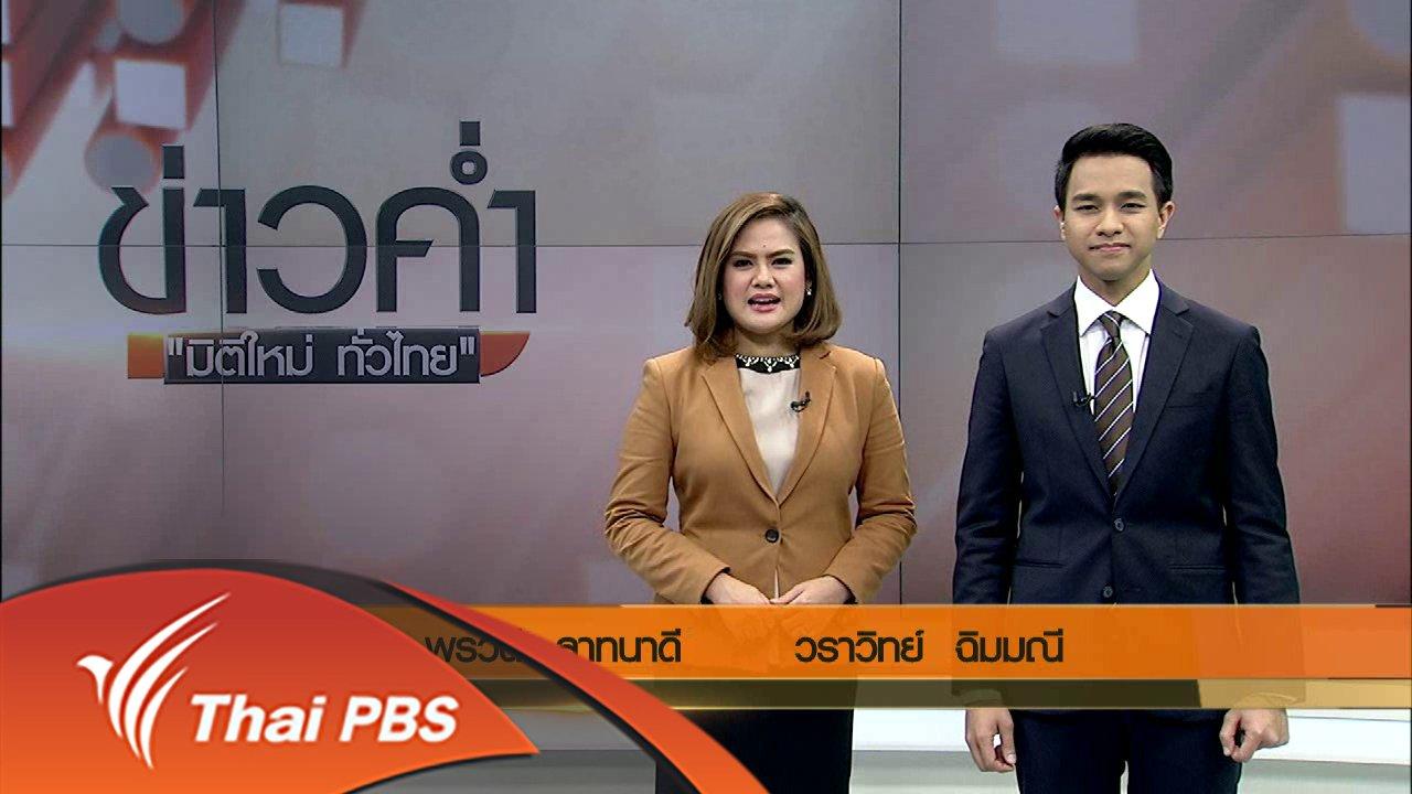 ข่าวค่ำ มิติใหม่ทั่วไทย - ประเด็นข่าว (19 พ.ค. 59)