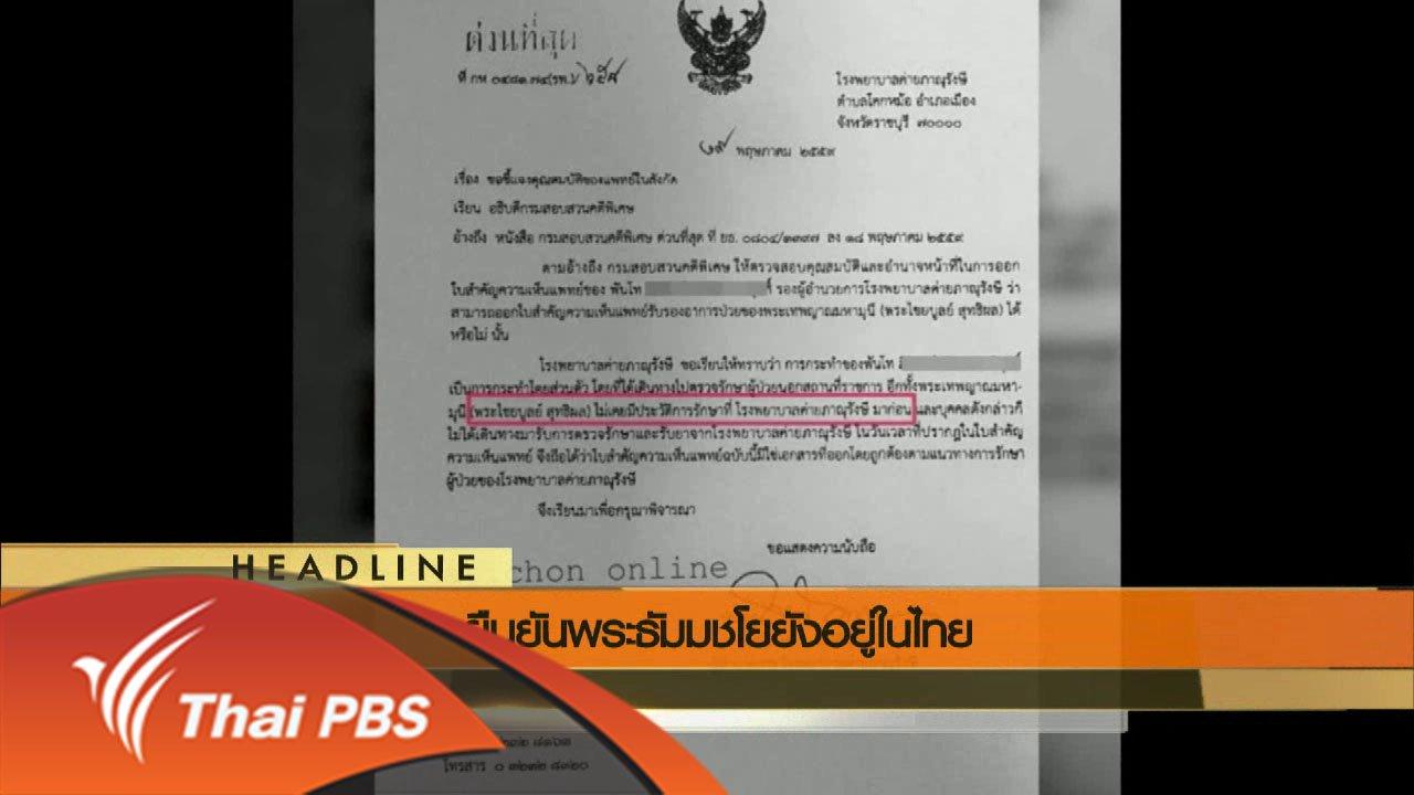ข่าวค่ำ มิติใหม่ทั่วไทย - ประเด็นข่าว (21 พ.ค. 59)