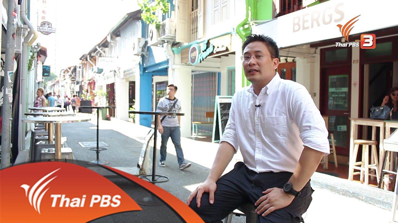 AEC Business Class  รู้ทันเออีซี - โกลเด้นไมล์ ไทยในสิงคโปร์