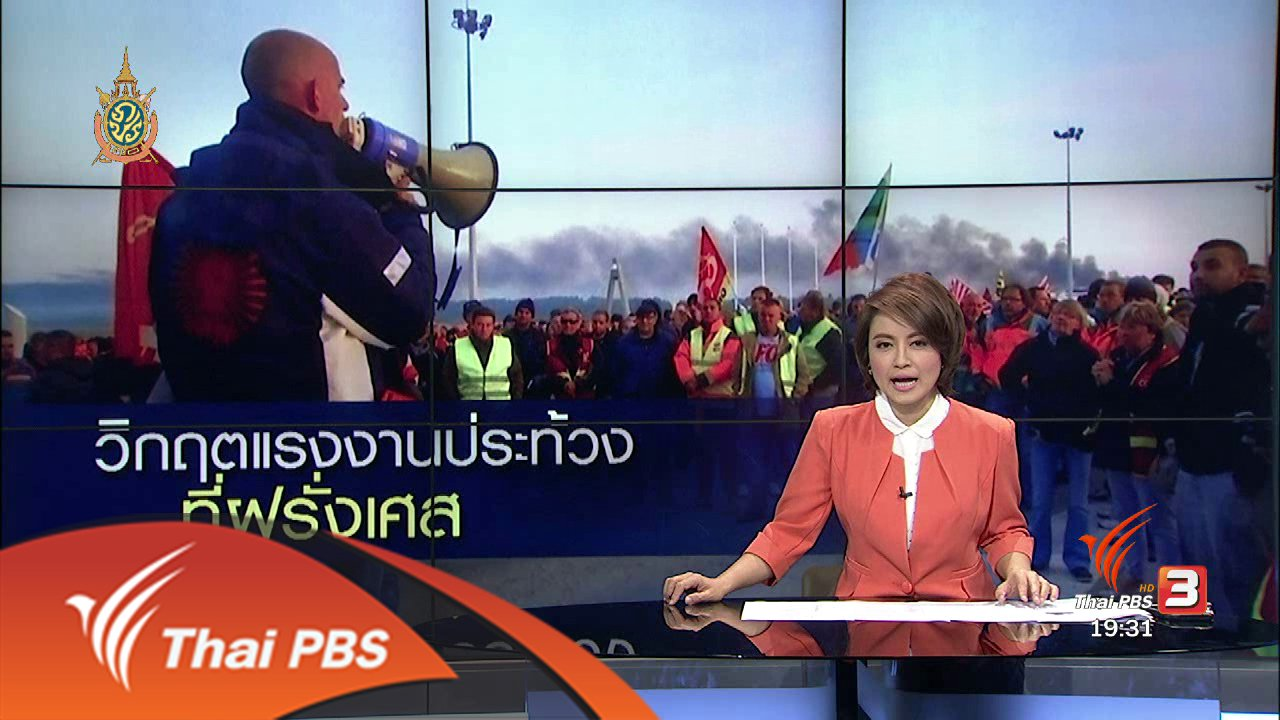 ข่าวค่ำ มิติใหม่ทั่วไทย - วิเคราะห์สถานการณ์ต่างประเทศ : วิกฤตแรงงานประท้วงที่ฝรั่งเศส