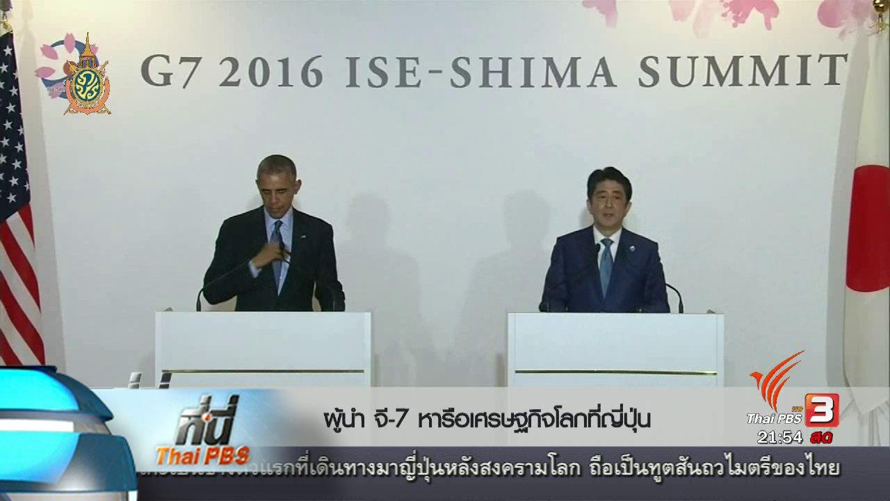 ที่นี่ Thai PBS - ที่นี่ Thai PBS  : ผู้นำจี-7 หาแนวทางรับมือวิกฤตเศรษฐกิจโลก