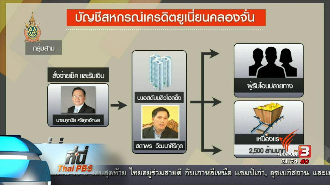ที่นี่ Thai PBS - ที่นี่ Thai PBS  : พระธัมมชโย ไม่เข้ามอบตัว ดีเอสไอเตรียมขอหมายค้น