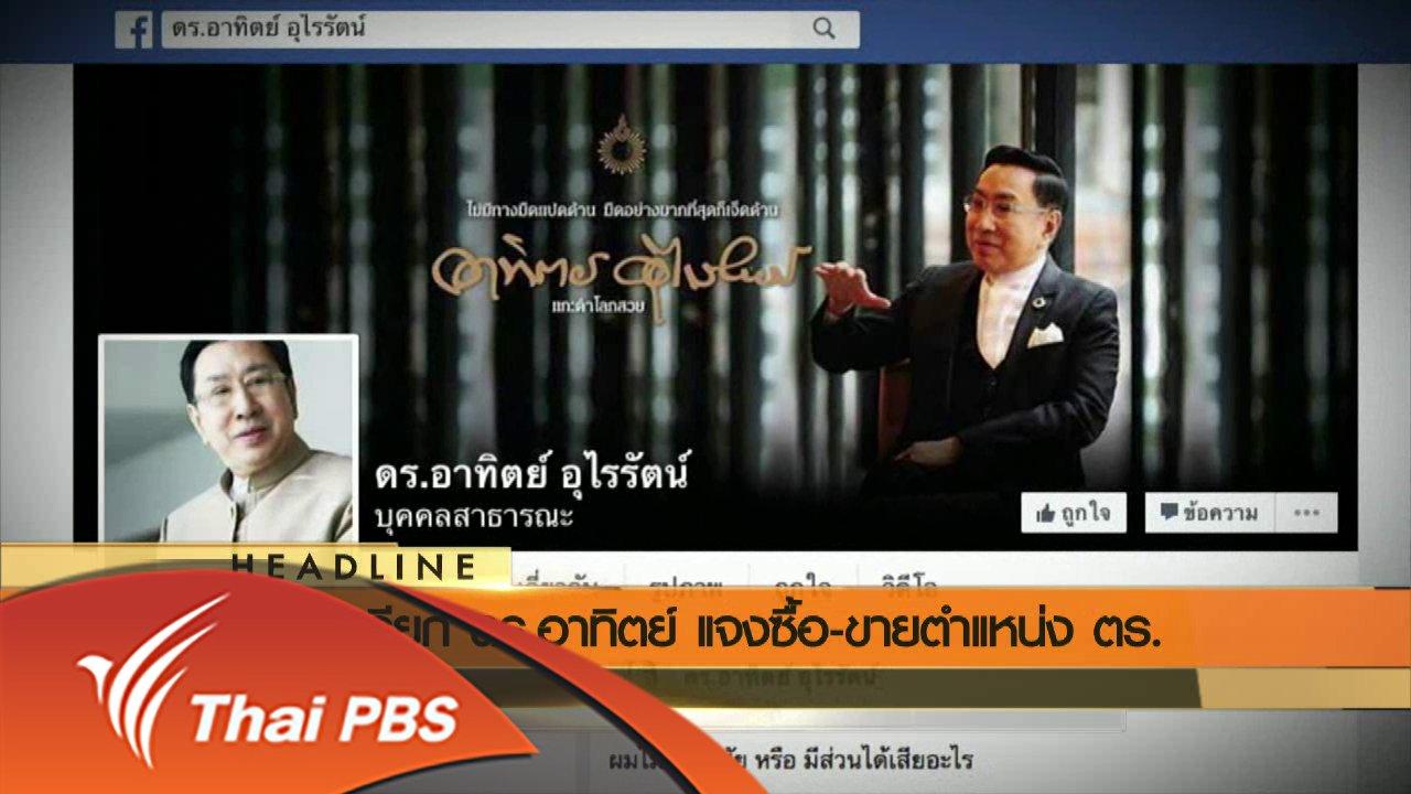 ข่าวค่ำ มิติใหม่ทั่วไทย - ประเด็นข่าว (24 พ.ค. 59)