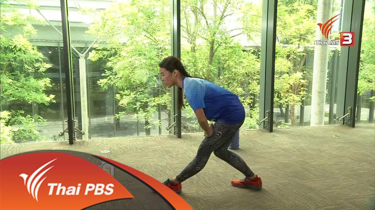 คนสู้โรค - คนสู้โรค : วิธียืดเหยียดกล้ามเนื้อหลังวิ่ง