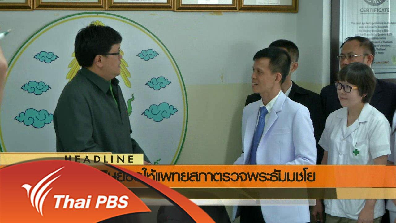 ข่าวค่ำ มิติใหม่ทั่วไทย - ประเด็นข่าว (25 พ.ค. 59)