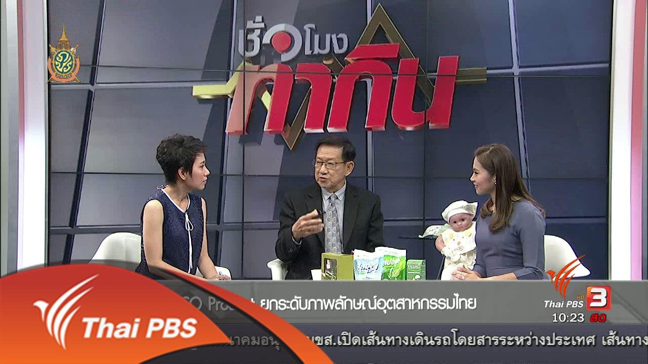 ชั่วโมงทำกิน - ECO Product ยกระดับภาพลักษณ์อุตสาหกรรมไทย