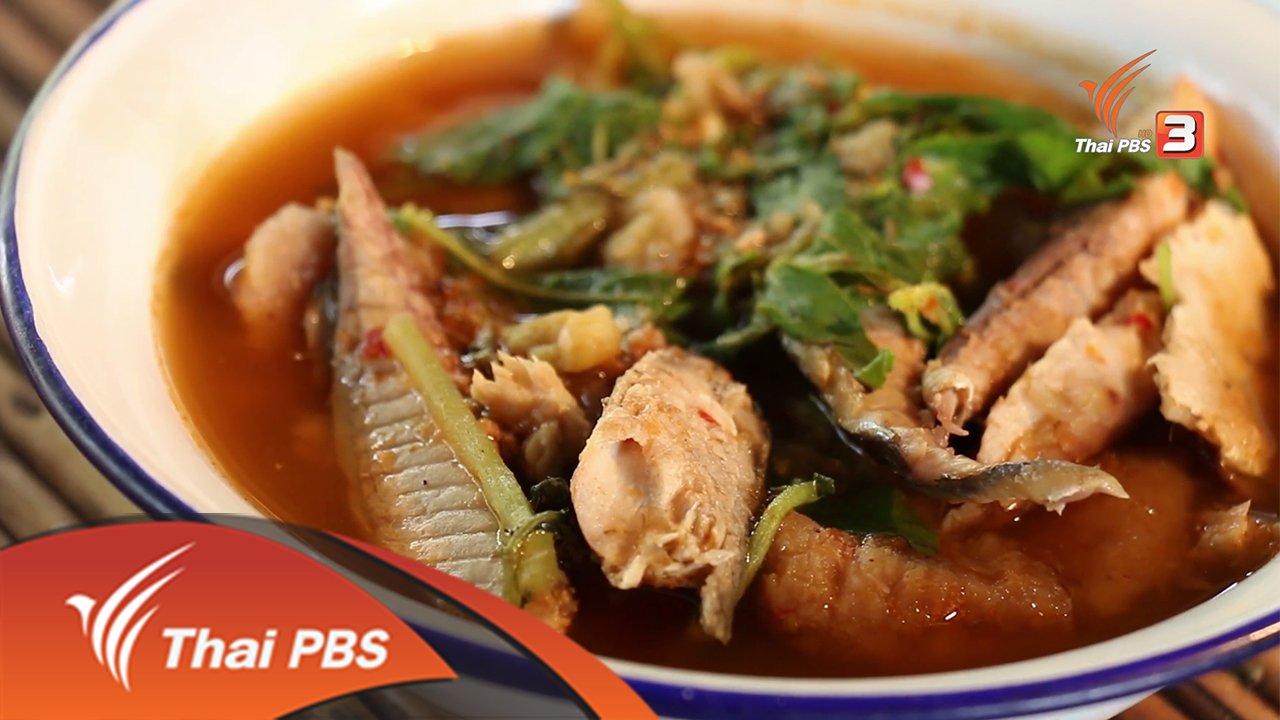 บรรเลงครัวทั่วไทย - เมือง 3 แวง กินแกง 3 อย่าง