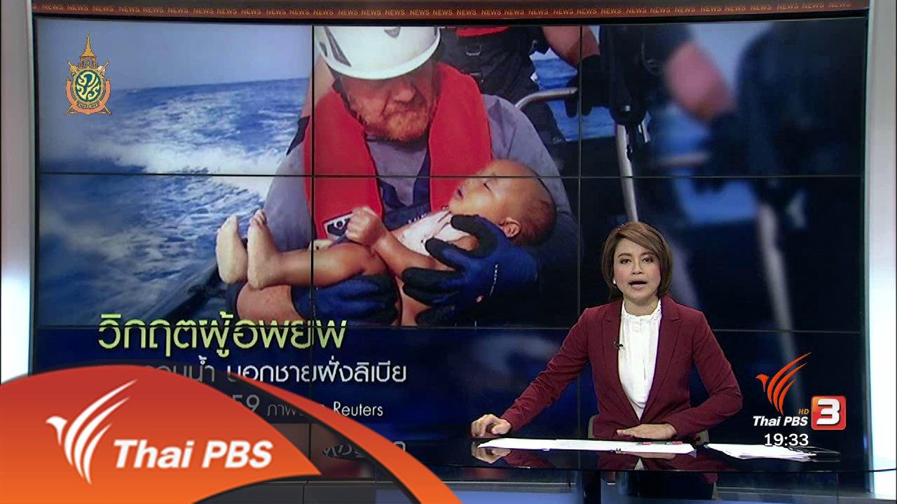 ข่าวค่ำ มิติใหม่ทั่วไทย - วิเคราะห์สถานการณ์ต่างประเทศ : วิกฤตผู้อพยพทารกจมน้ำ นอกชายฝั่งลิเบีย