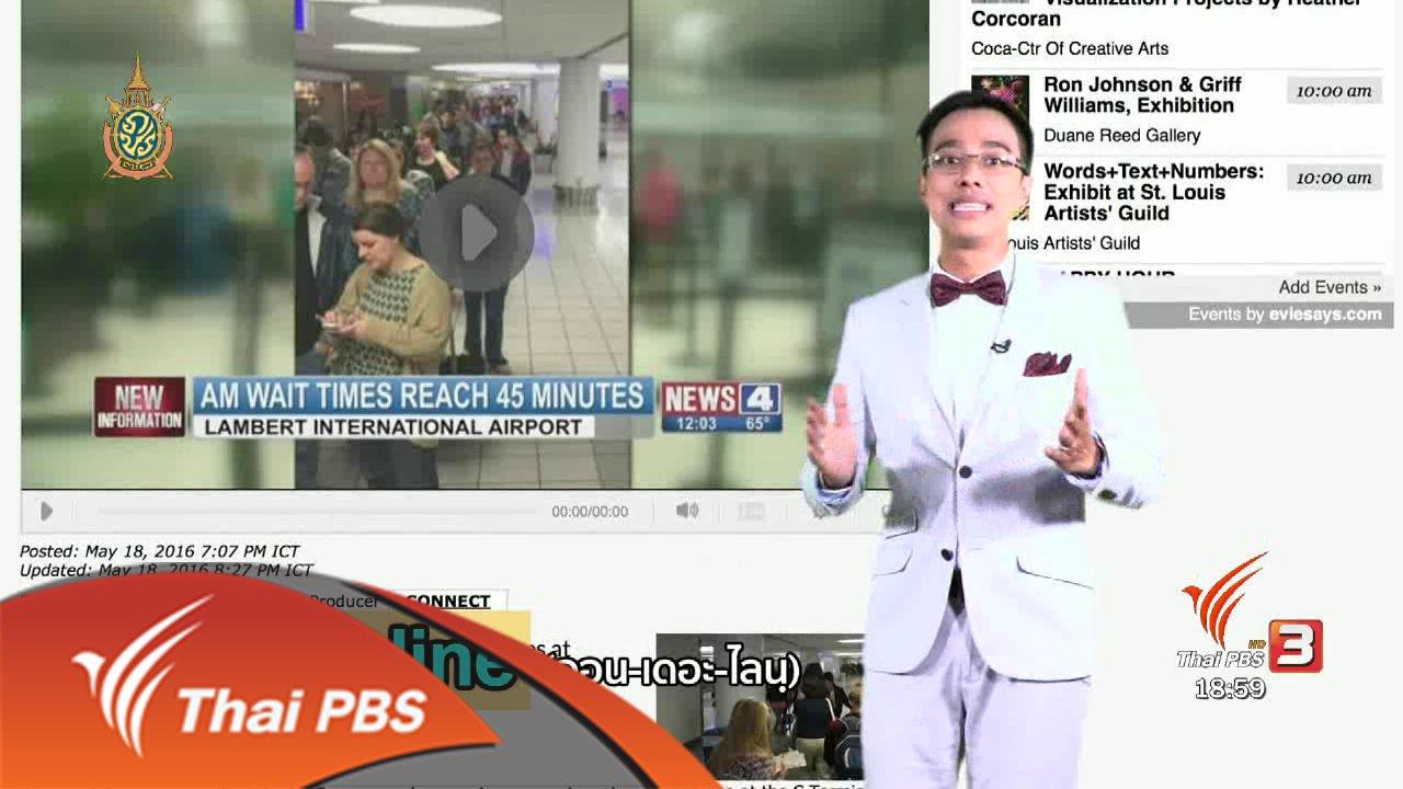 ข่าวค่ำ มิติใหม่ทั่วไทย - ภาษาหน้าจอ : Line