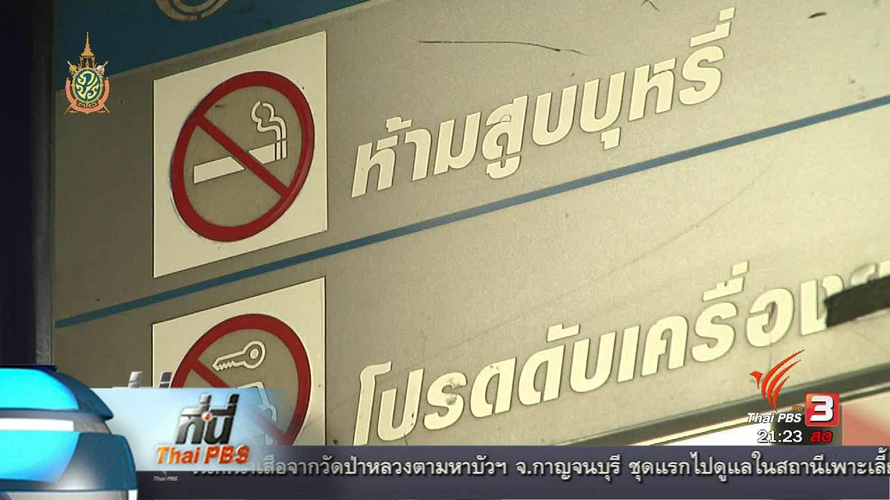 ที่นี่ Thai PBS - ที่นี่ Thai PBS : เติมน้ำมัน ไม่สูบ ไม่โทร ไม่ติดเครื่องยนต์