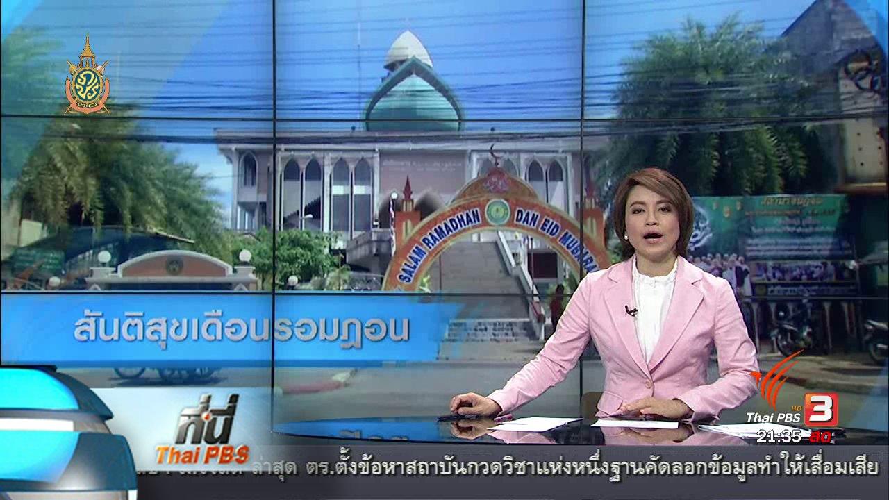 ที่นี่ Thai PBS - ที่นี่ Thai PBS : สันติสุขเดือนรอมฎอน