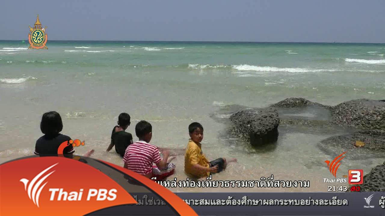ที่นี่ Thai PBS - นักข่าวพลเมือง : สืบชะตาทะเล  เพื่อฟื้นฟูอนุรักษ์ทรัพยากรในท้องทะเล