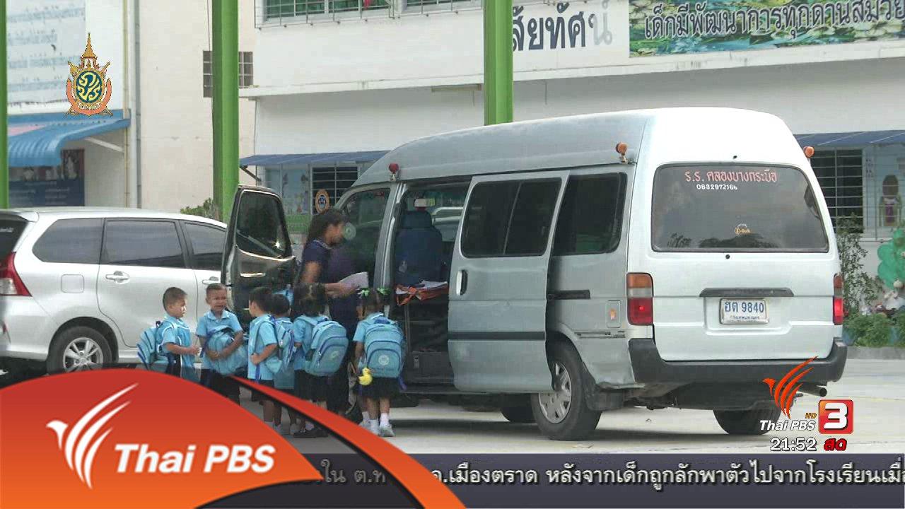 คิดยกกำลัง 2 กับ COMMENTATORS - รถรับส่งนักเรียน ปัญหาร่วม หลายประเทศ
