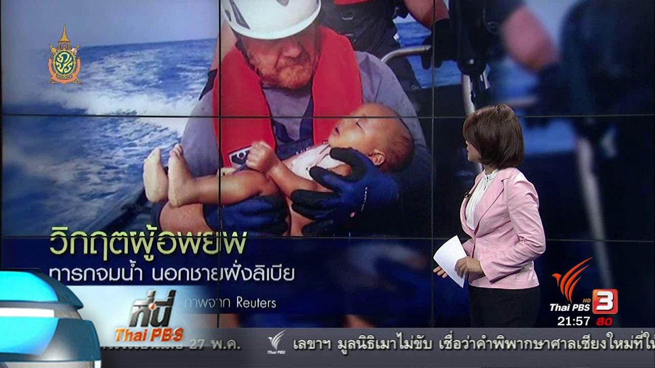 ที่นี่ Thai PBS - ที่นี่ Thai PBS : ภาพทารกจมน้ำ สะท้อนวิกฤตคลื่นมนุษย์ อพยพหนีภัยสุ้รบ