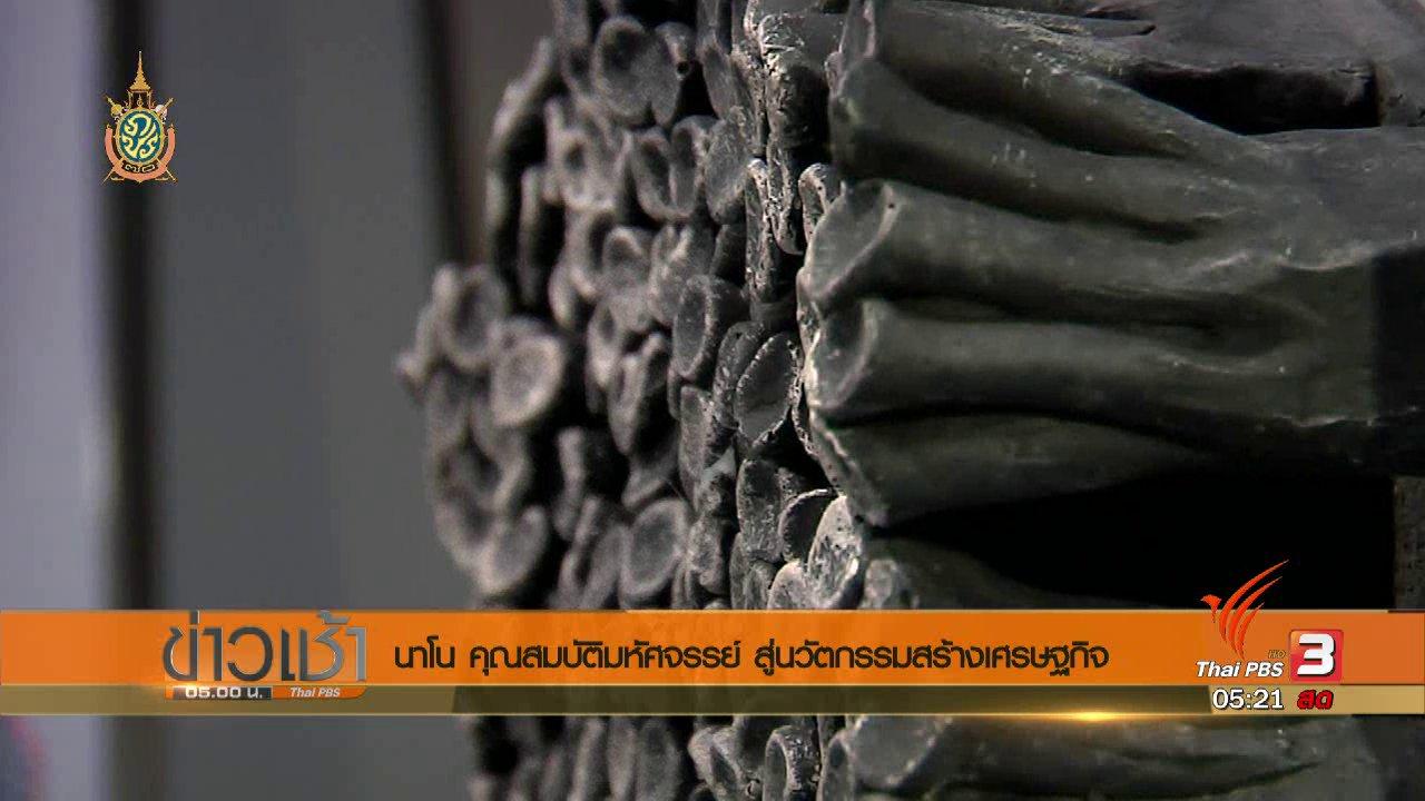 วันใหม่  ไทยพีบีเอส - ประเด็นข่าว (30 พ.ค. 59)