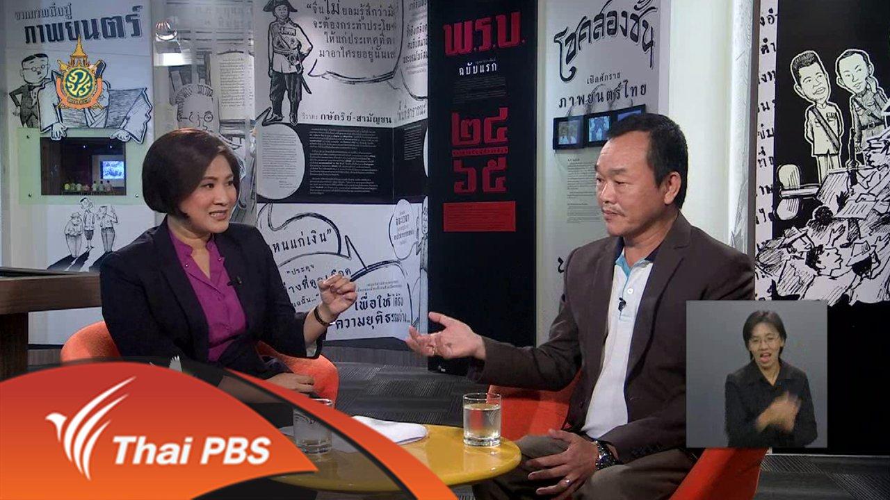 เปิดบ้าน Thai PBS - ชี้แจงกรณีไทยพีบีเอสรายงานสดเหตุการณ์ตำรวจปฏิบัติการจับกุมผู้ต้องหาคดีฆ่าอาจารย์ม.ราชภัฏพระนคร