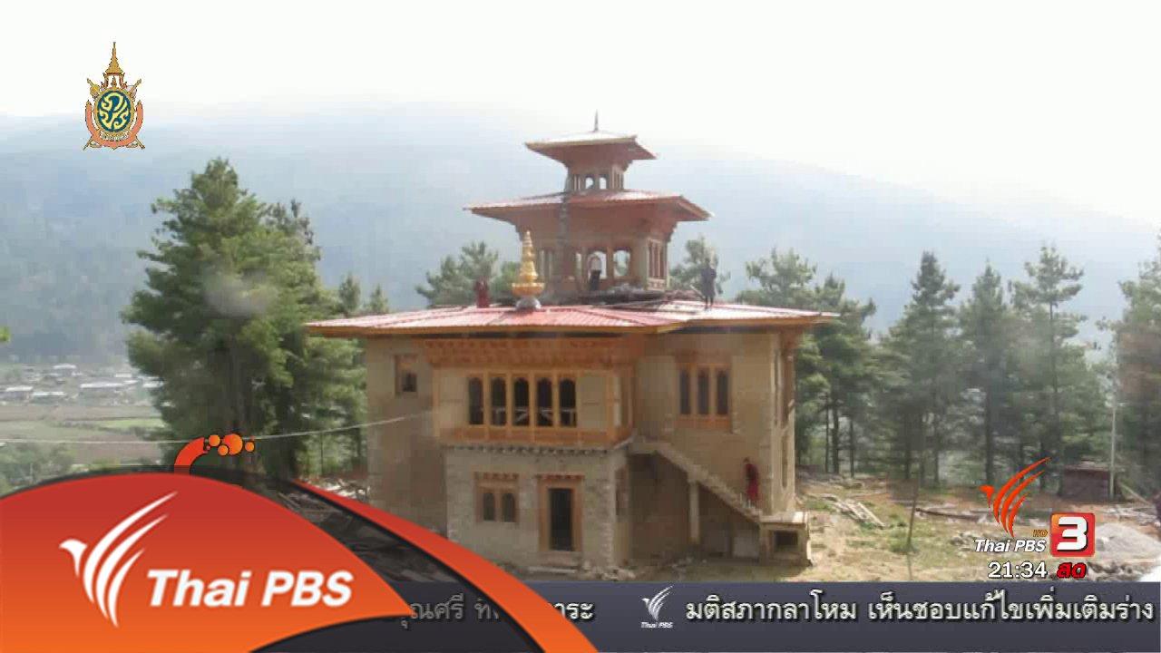 ที่นี่ Thai PBS - นักข่าวพลเมือง : ทอดผ้าป่าสานสัมพันธ์พุทธศาสนาเถรวาสวชิรญาณในภูฎาน