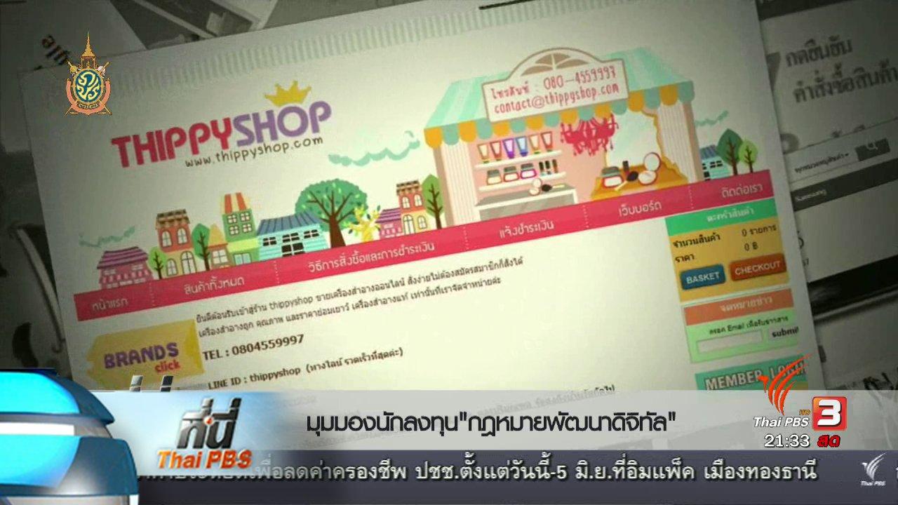 """ที่นี่ Thai PBS - ที่นี่ Thai PBS : มุมมองนักลงทุน """"กฏหมายพัฒนาดิจิทัล"""""""