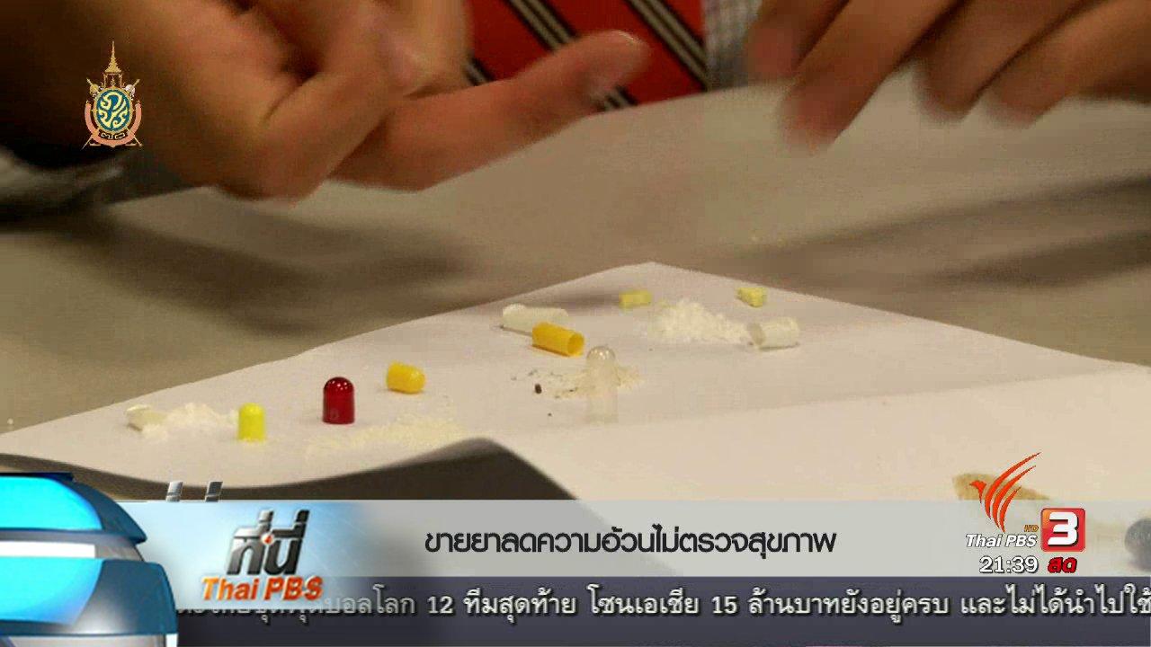 ที่นี่ Thai PBS - ที่นี่ Thai PBS : ขายยาลดความอ้วนไม่ตรวจสุขภาพ
