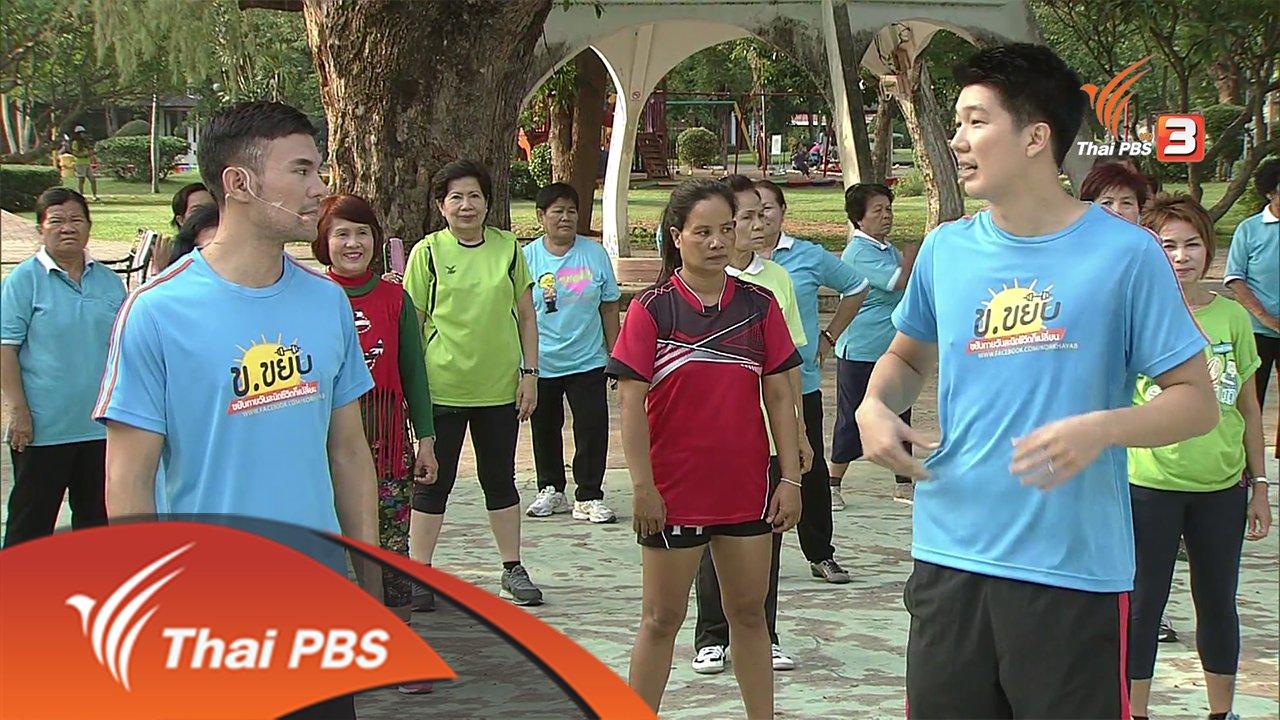 ข.ขยับ - ฝึกกล้ามท้องเวลาไปสวนสาธารณะ