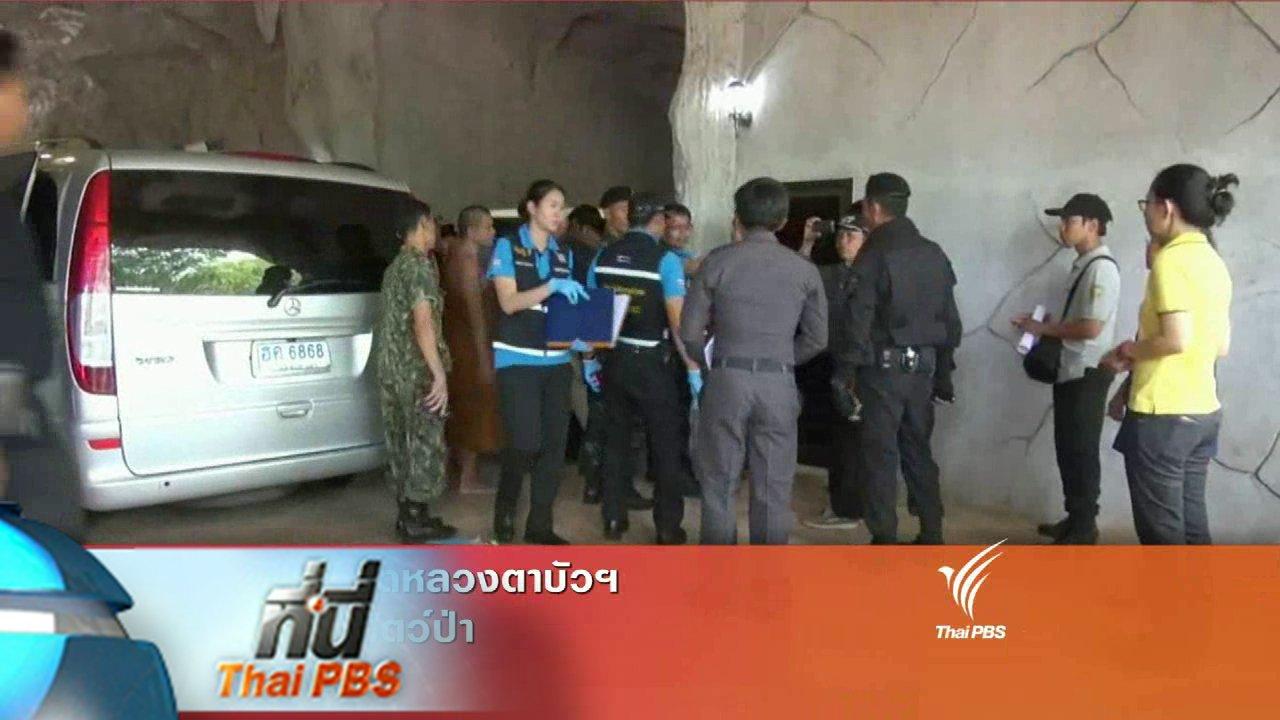 ที่นี่ Thai PBS - ประเด็นข่าว (3 มิ.ย. 59)