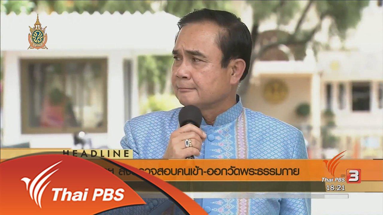 ข่าวค่ำ มิติใหม่ทั่วไทย - ประเด็นข่าว (2 มิ.ย. 59)