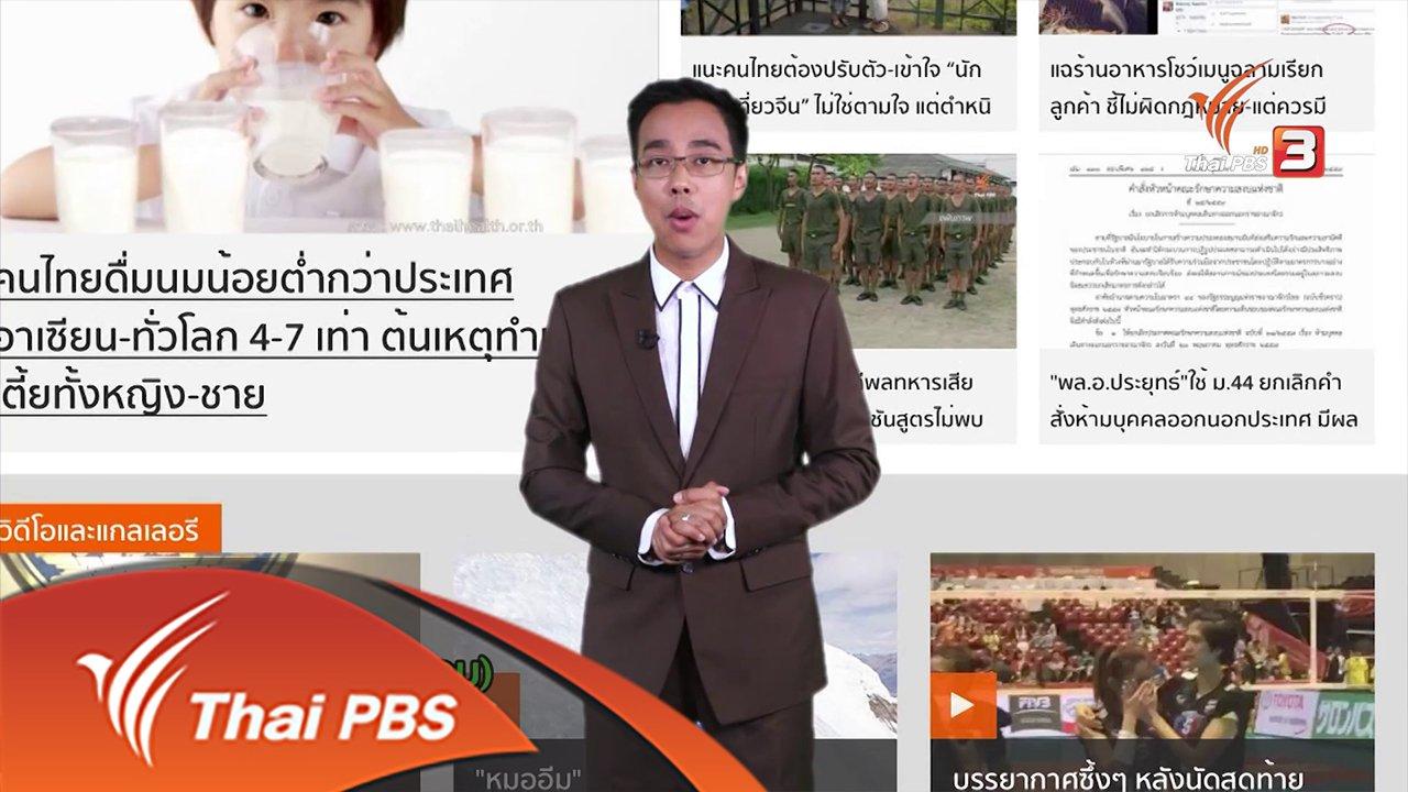 ข่าวค่ำ มิติใหม่ทั่วไทย - ภาษาหน้าจอ : Like