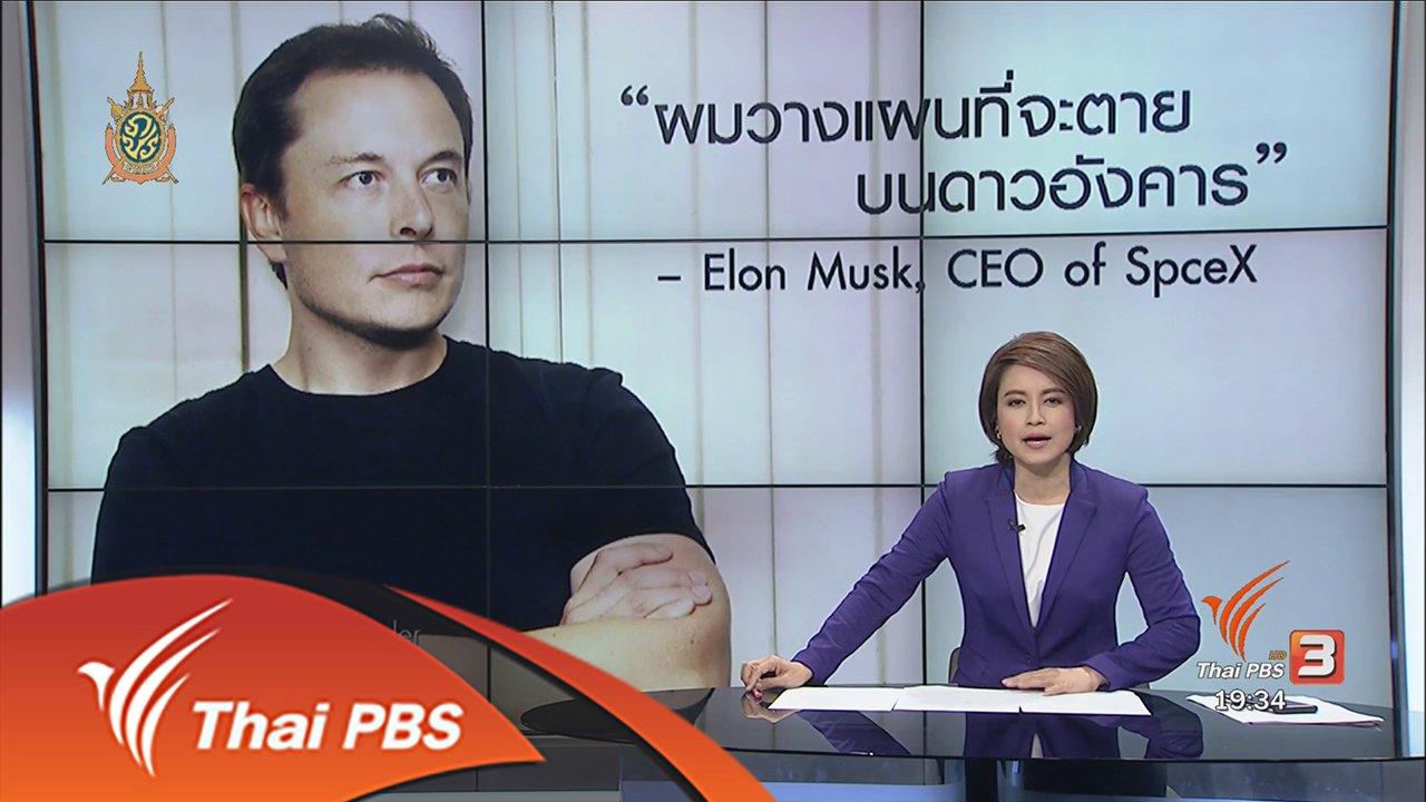 ข่าวค่ำ มิติใหม่ทั่วไทย - วิเคราะห์สถานการณ์ต่างประเทศ : ภาคธุรกิจสหรัฐฯ ประกาศนำคนไปดาวอังคารภายใน 9 ปี