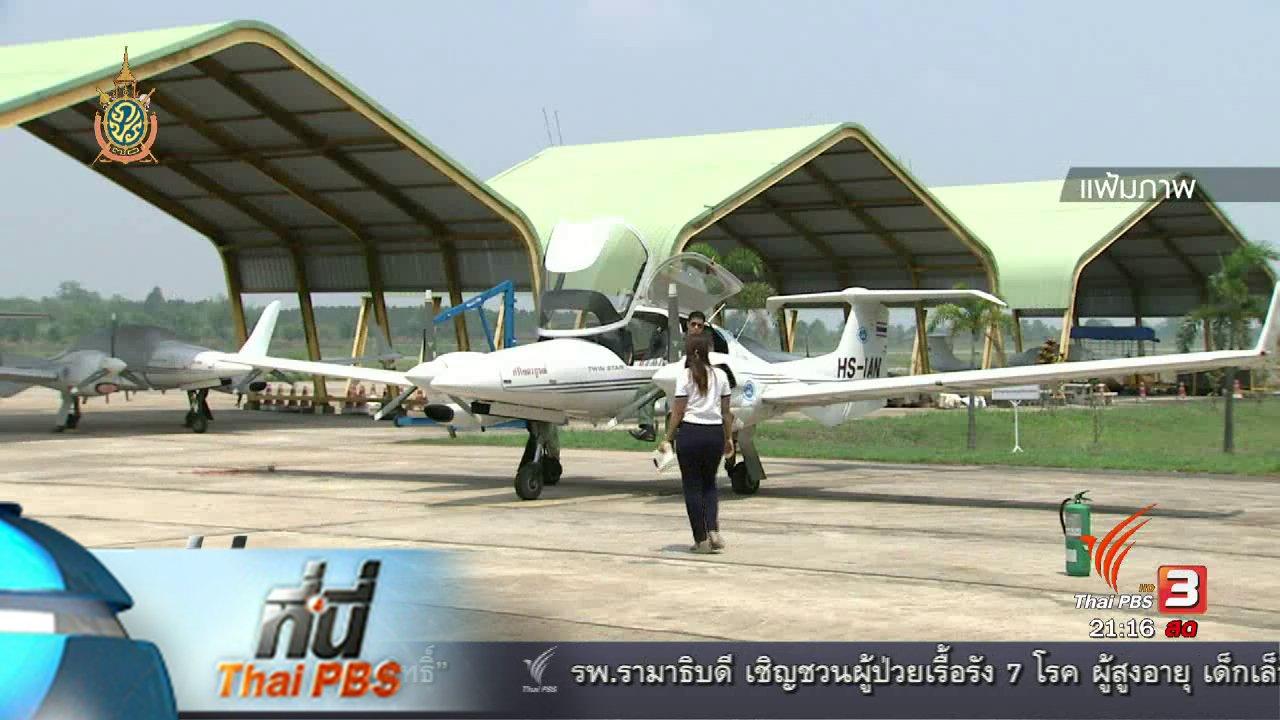 ที่นี่ Thai PBS - ประเด็นข่าว (2 มิ.ย. 59)