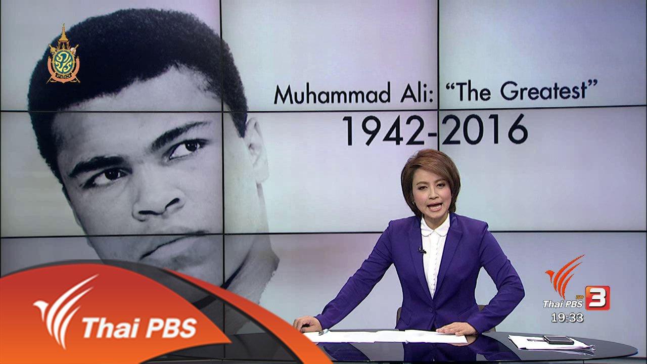 ข่าวค่ำ มิติใหม่ทั่วไทย - วิเคราะห์สถานการณ์ต่างประเทศ : รำลึก มูฮัมหมัด อาลี ผู้ยิ่งใหญ่