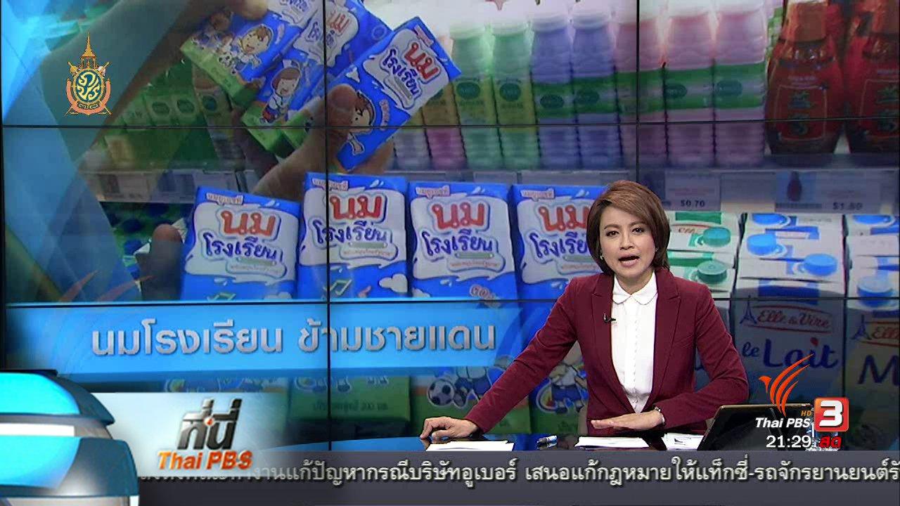 ที่นี่ Thai PBS - ที่นี่ Thai PBS : นมโรงเรียน ข้ามชายแดน ไทย-กัมพูชา