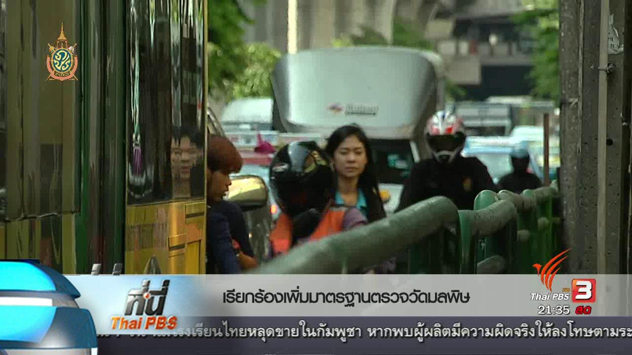 ที่นี่ Thai PBS - ที่นี่ Thai PBS : เรียกร้องเพิ่มมาตรฐานตรวจวัดมลพิษ