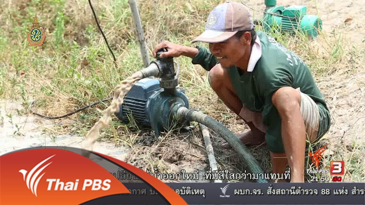 ที่นี่ Thai PBS - นักข่าวพลเมือง : เจาะบาดาลดั้งเดิม
