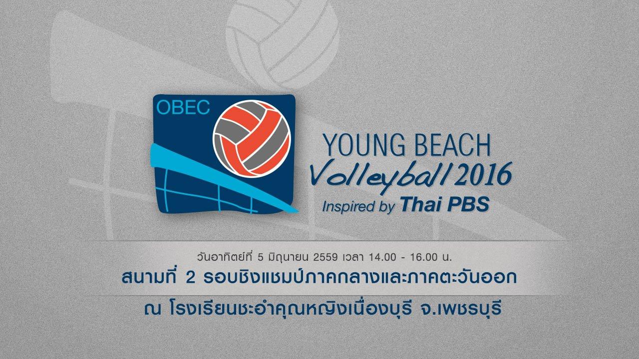 OBEC Young Beach Volleyball 2016 Inspired by Thai PBS - สนามที่ 2 : รอบชิงแชมป์ภาคกลางและภาคตะวันออก จากโรงเรียนชะอำคุณหญิงเนื่องบุรี จ.เพชรบุรี