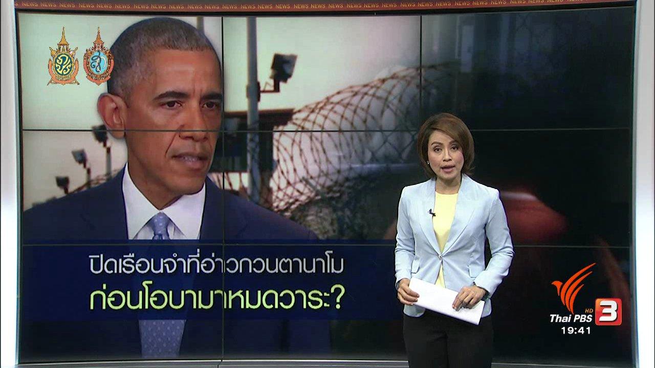 ข่าวค่ำ มิติใหม่ทั่วไทย - วิเคราะห์สถานการณ์ต่างประเทศ : ความพยายามปิดเรือนจำกวนตานาโมไม่สำเร็จ