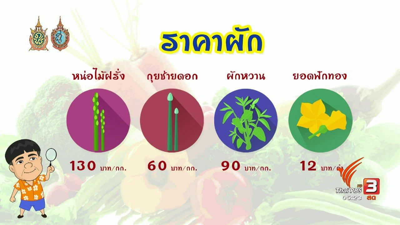 วันใหม่  ไทยพีบีเอส - สายสืบเจาะตลาด : สำรวจราคาสินค้าอาหาร ตลาดน้ำวัดลำพญา จ.นครปฐม