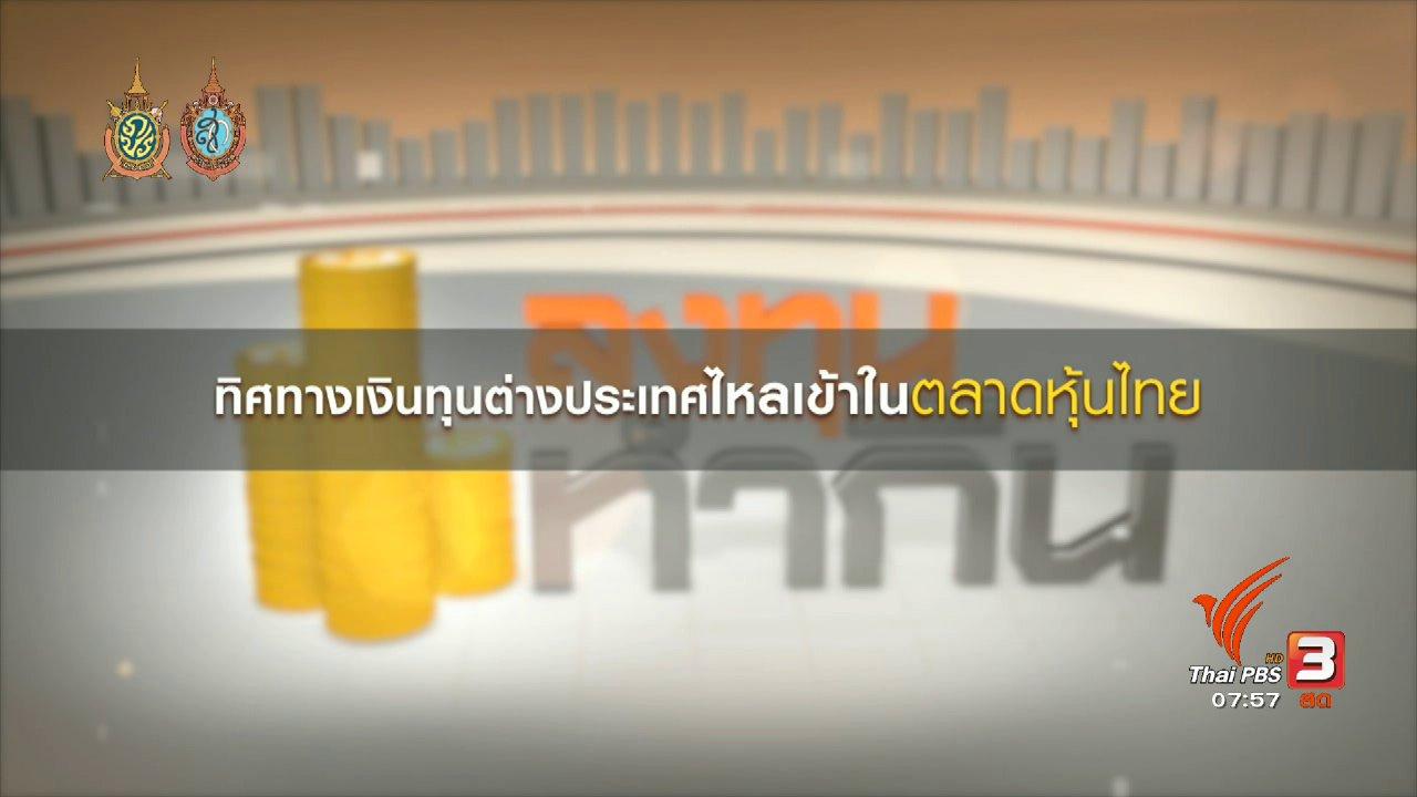 วันใหม่  ไทยพีบีเอส - Happy Money : การลงทุนในตลาดหุ้น เมื่อเงินทุนต่างชาติไหลเข้ามาก