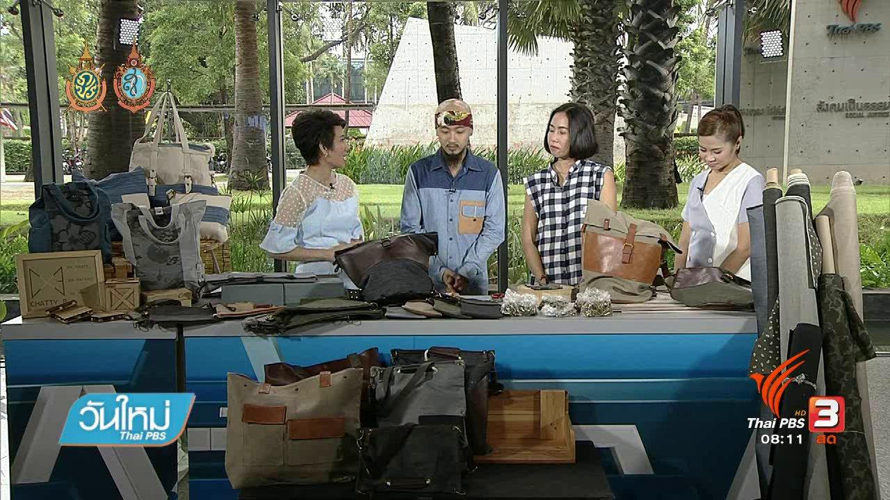 วันใหม่  ไทยพีบีเอส - ลงทุนทำกิน : ธุรกิจกระเป๋าผ้า
