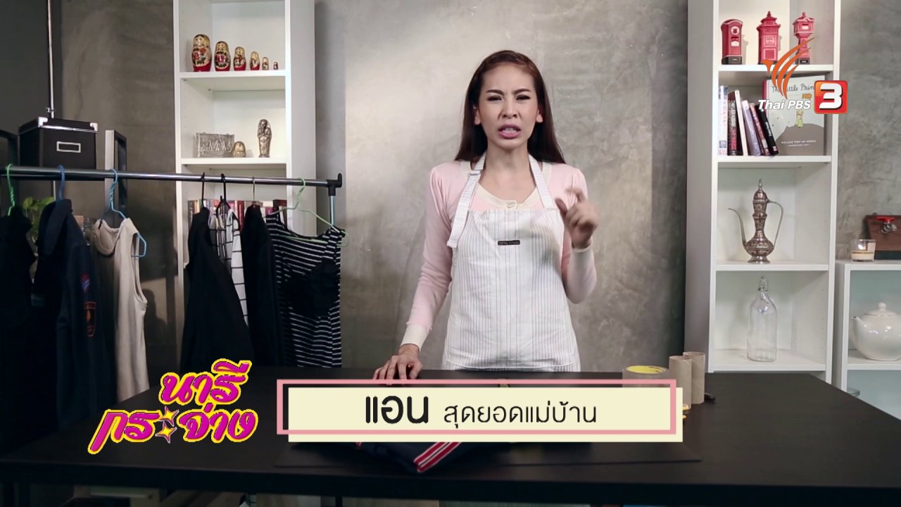 นารีกระจ่าง - สุดยอดแม่บ้าน : วิธีแก้ปัญหาเสื้อผ้าเป็นขุย