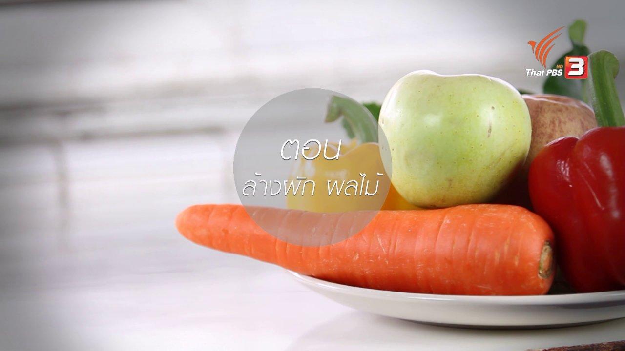นารีกระจ่าง - หุ่นสวยด้วยงานบ้าน : ล้างผักผลไม้