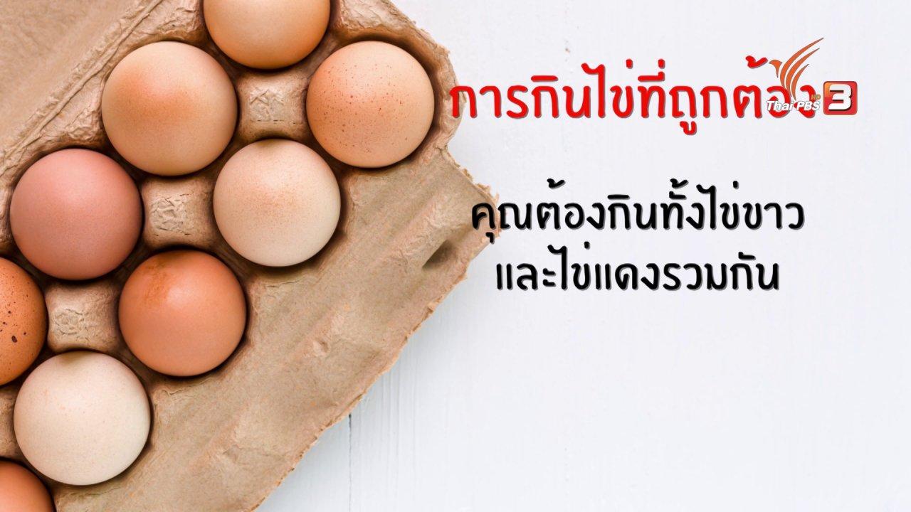 นารีกระจ่าง - อาหารเป็นยา : ไข่