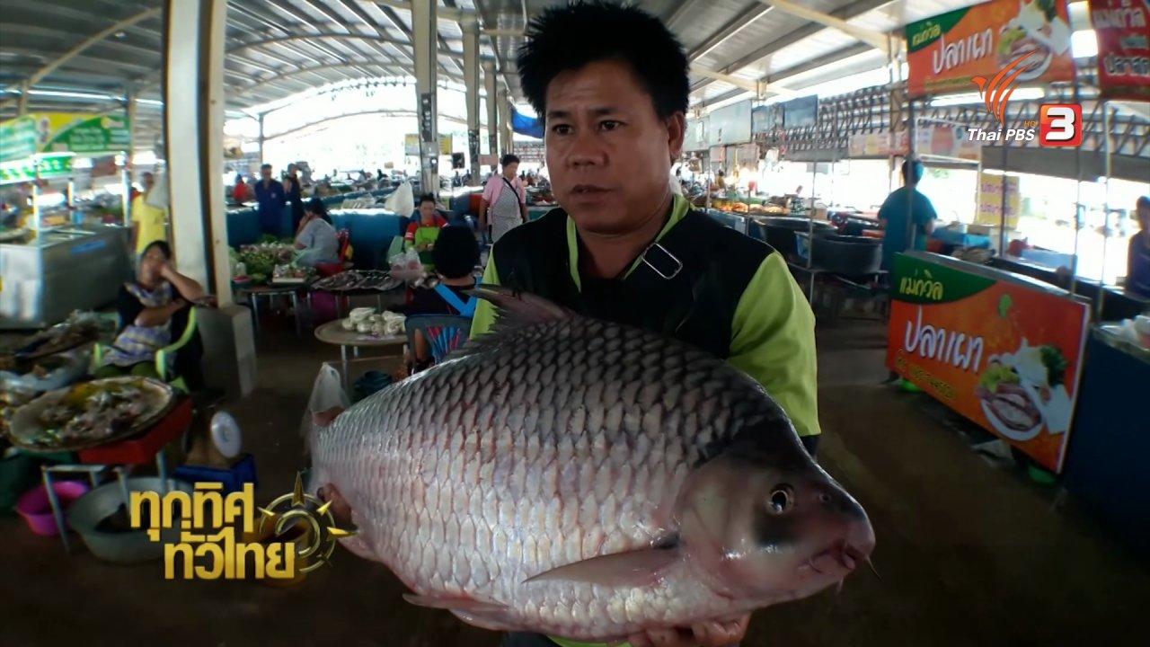ทุกทิศทั่วไทย - ประเด็นข่าว (19 ส.ค. 59)