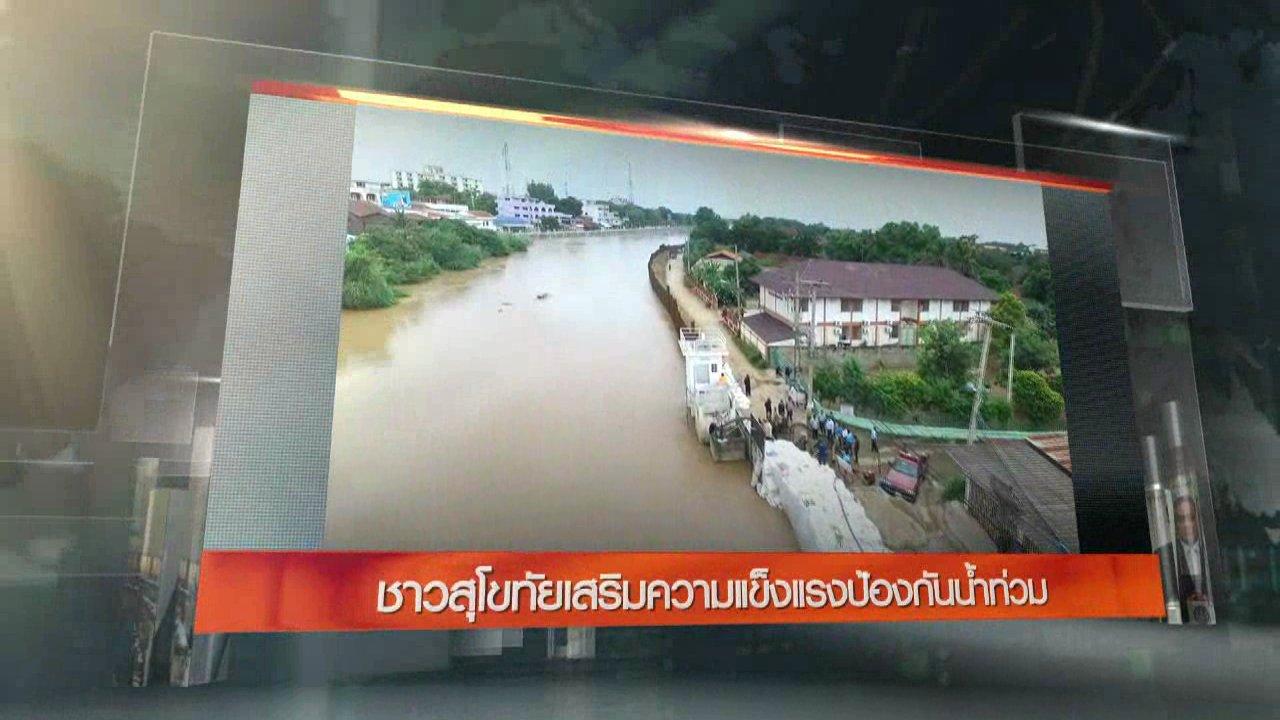 ข่าวค่ำ มิติใหม่ทั่วไทย - ประเด็นข่าว (19 ส.ค. 59)