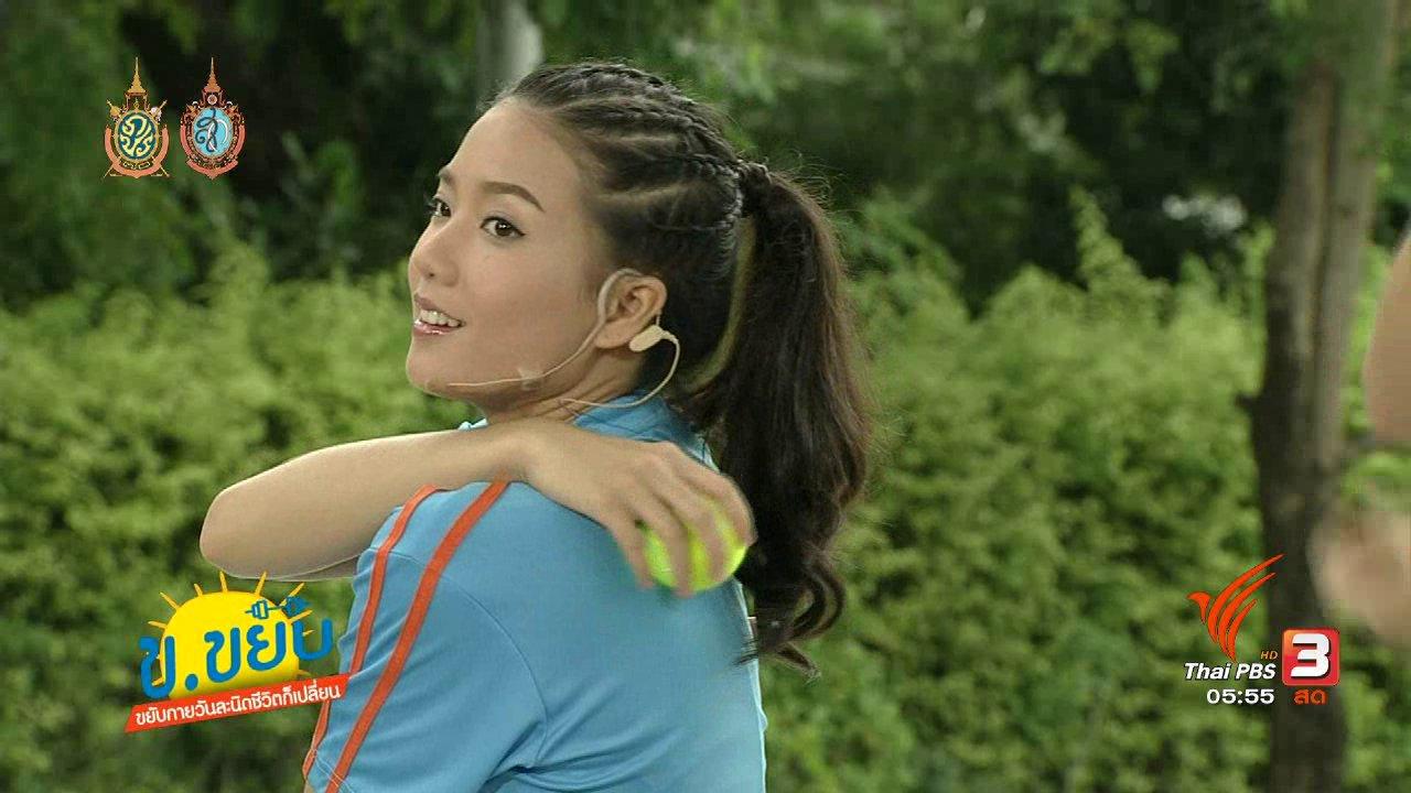 วันใหม่  ไทยพีบีเอส - ข.ขยับ : ลูกเทนนิสแก้ปวดบ่า