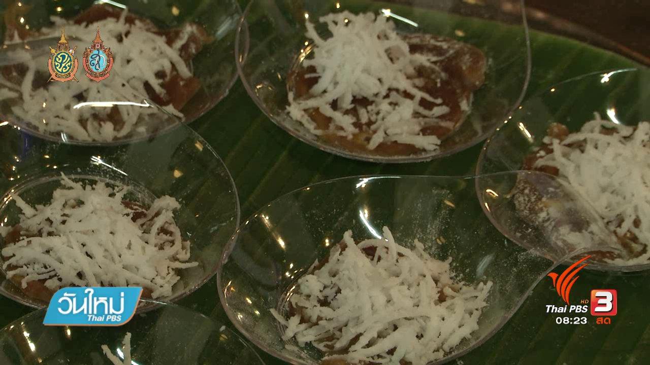 วันใหม่  ไทยพีบีเอส - บอกเล่าข่าวดี : ตำหรับขนมไทย