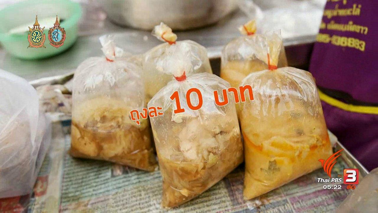 วันใหม่  ไทยพีบีเอส - สายสืบเจาะตลาด : สำรวจราคาอาหารสำหรับทำบุญตักบาตร จ.ราชบุรี